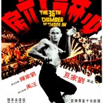 THE 36TH CHAMBER OF SHAOLIN [1978]  [HCF REWIND]