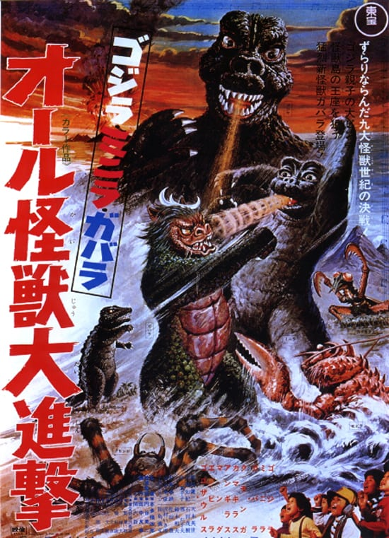 Godzilla Revenge - All Monsters Attack 1969