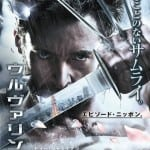 New Japanese Wolverine poster shows Logan with blades a many!