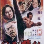NEW FIST OF FURY [1976]  [HCF REWIND]