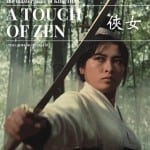 Eureka Entertainment To Release A TOUCH OF ZEN on Dual Format on 25th January 2016