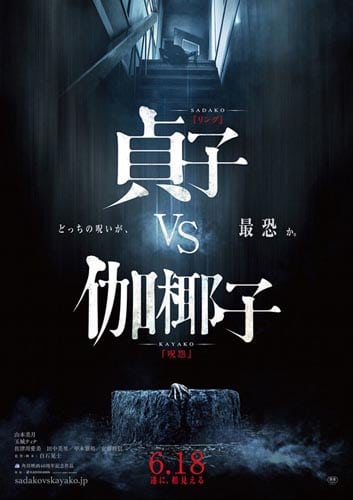 sadako-vs-kayako