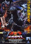 GODZILLA KING OF THE MONSTERS #25: GODZILLA VS MEGAGUIRUS [2000]
