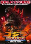 GODZILLA KING OF THE MONSTERS #24: GODZILLA 2000 [1999]