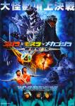GODZILLA KING OF THE MONSTERS #28: GODZILLA: TOKYO S.O.S. [2003]