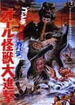GODZILLA KING OF THE MONSTERS #10: ALL MONSTERS ATTACK [1969]