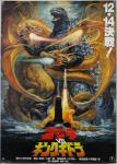 GODZILLA KING OF THE MONSTERS #18: GODZILLA VS KING GHIDORAH [1991]