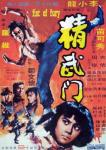 BRUCE LEE #2: FIST OF FURY [1972]