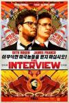 THE INTERVIEW Set To Hit DVD and Blu-Ray in UK on 8th June 2015