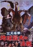 GODZILLA KING OF THE MONSTERS #5: GHIDORAH THE THREE-HEADED MONSTER [1964]