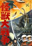 GODZILLA KING OF THE MONSTERS #6: INVASION OF ASTRO-MONSTER [1965]