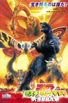 GODZILLA KING OF THE MONSTERS #26: GODZILLA, MOTHRA AND KING GHIDORAH - GIANT MONSTERS ALL-OUT ATTACK [2001]